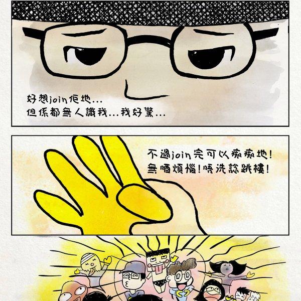 黃手套之亂