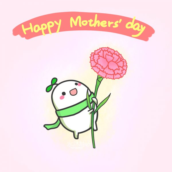 Happy Mothers' day母親節快樂