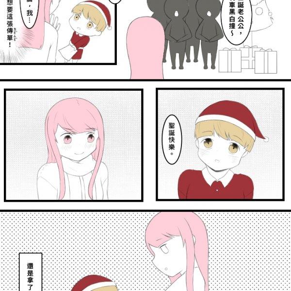 聖誕快樂!
