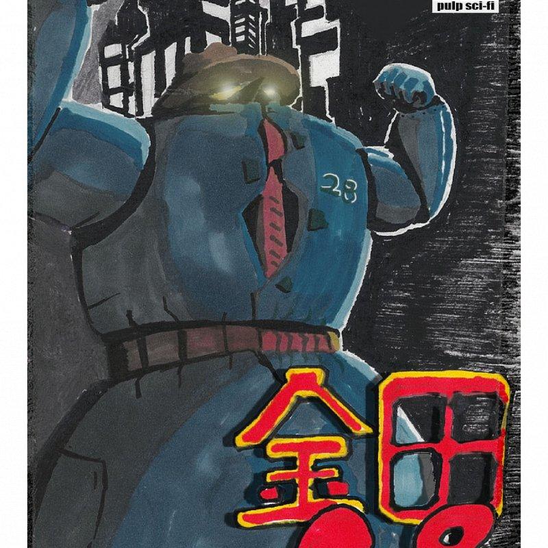 金田28 Kaneda 28