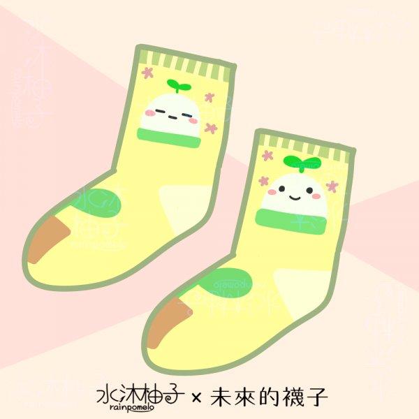 水沐柚子×未來的襪子1