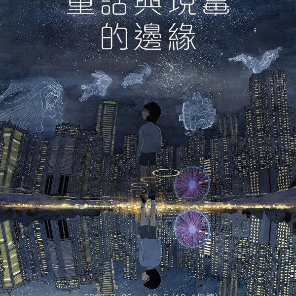 「童話與現實的邊緣」奈樂樂個人畫展