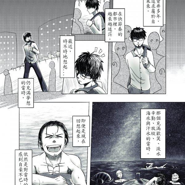 我的高中生活 澎帳-1