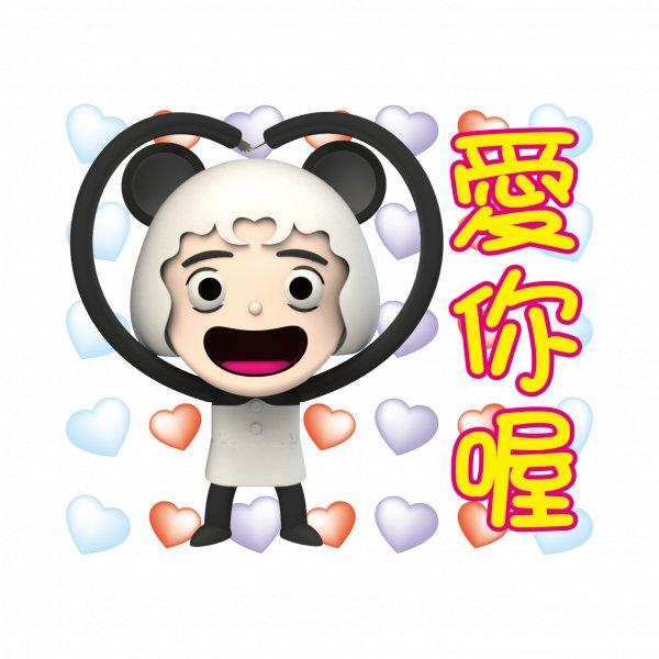 貓熊小丸子-愛你喔