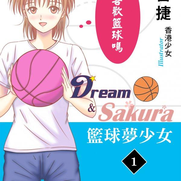 籃球夢少女 Dream & Sakura(1) 封面