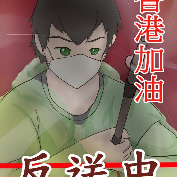 香港 雨傘守護者
