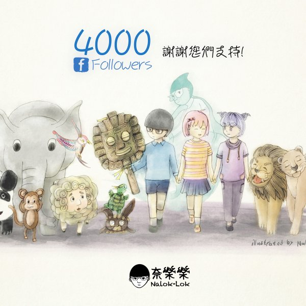 FB 4000 followers 賀圖!